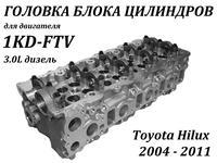 Головка блока цилиндров 1kd за 245 000 тг. в Алматы