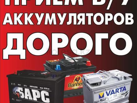 Прием старых, продажа новых аккумуляторов в Боролдай