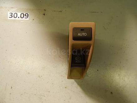 Кнопка ручника за 6 000 тг. в Алматы