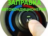 Заправка и ремонт автокондиционеров в Шымкент