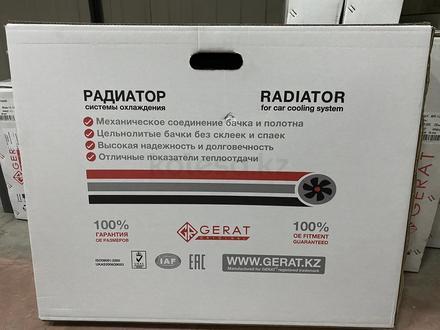 Радиатор за 4 990 тг. в Алматы – фото 2