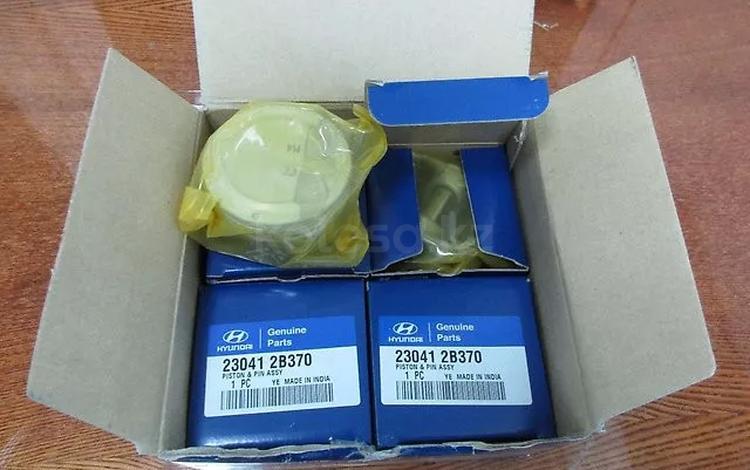 Поршня комплект стандартные Хендай Акцент 2011- за 17 000 тг. в Нур-Султан (Астана)