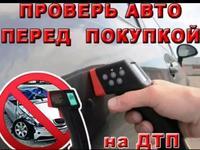 Автоэксперт полный осмотр авто Проверка авто перед покупкой автодиагностика в Алматы