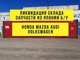Ликвидация склада в Актобе