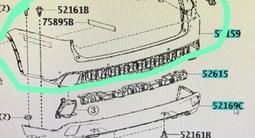Задний бампер Toyota Highlander за 70 000 тг. в Алматы – фото 4