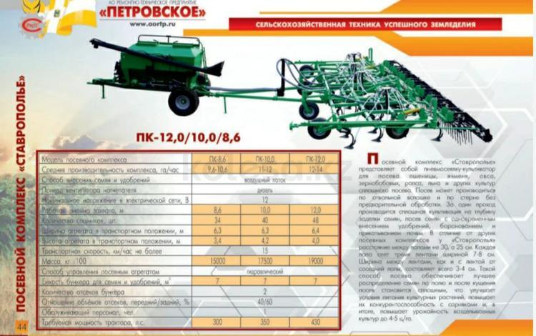 Сельхозтехника в Петропавловск