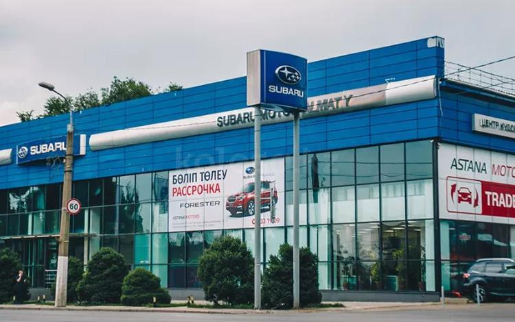 Автосалон Subaru в Алматы