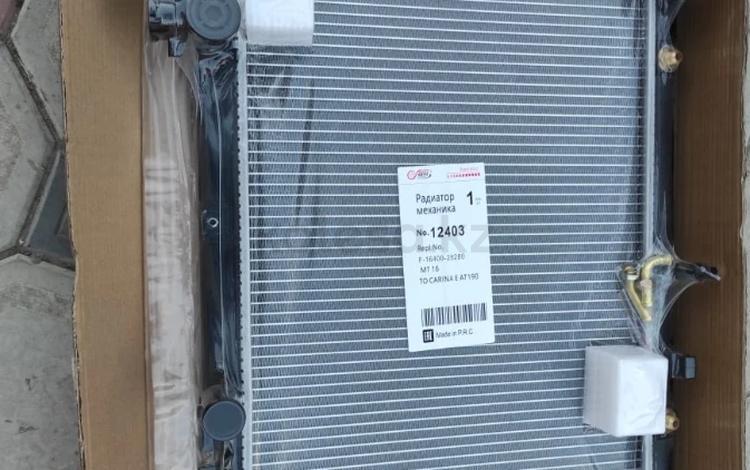 Радиатор охлаждения за 15 000 тг. в Алматы