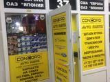 Запчасти на все виды автомобилей ! в Алматы