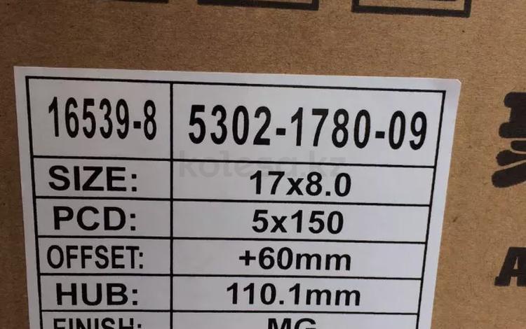Новые диски R17 за 160 000 тг. в Усть-Каменогорск
