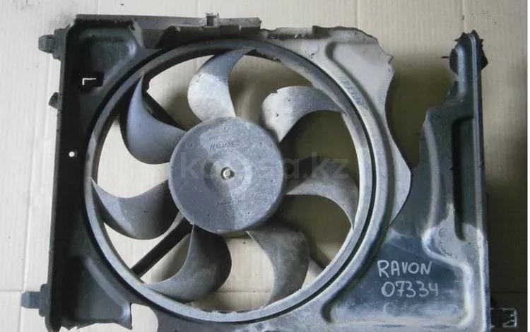 Вентилятор радиатора равон р3 за 30 000 тг. в Алматы