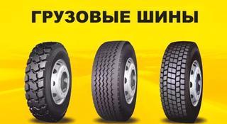 Грузовые шины, шины на спецтехнику всех размеров в Алматы