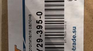 STTY293950 SAT Радиатор отопителя салона toyota corolla auris rumion mark за 15 000 тг. в Нур-Султан (Астана)