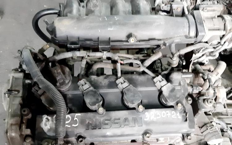 Двигатель на Ниссан Алтима QR25 объём 2.5 в сборе за 320 000 тг. в Алматы