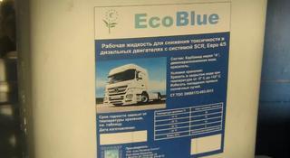 Раствор мочевины AdBlue (Ecoblue) за 165 тг. в Алматы