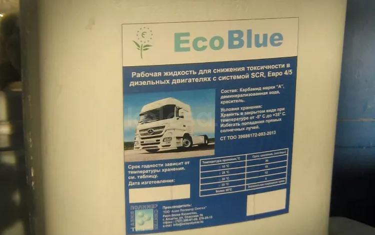 Раствор мочевины AdBlue (Ecoblue) за 190 тг. в Алматы