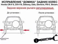 Honda 52390-s9a-981 рычаг задний верхий регулируемый Оригинал за 39 000 тг. в Алматы