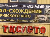 Развал-схождение коммерческого транспорта Sprinter, Crafter, Газели. в Костанай