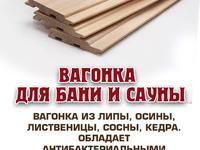 Вагонка в Алматы