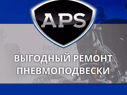 Пневмоподушка пневмобалон пневмостойка пневмоподвеска за 70 000 тг. в Алматы – фото 6