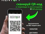 Запчасти Kentoff в Алматы