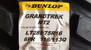 Шины Dunlop 285/75/r16 MT2 за 77 500 тг. в Алматы
