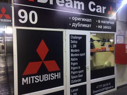 Dreamcar Mitsubishi в Алматы