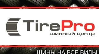 Tire pro в Актобе