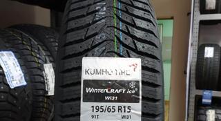 195/65R15 Kumho WinterCraft ice WI31 КОРЕЯ 2020год за 15 500 тг. в Алматы