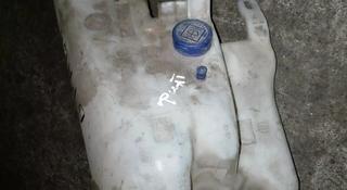 Бочок омывателя на фиат брава за 112 тг. в Алматы
