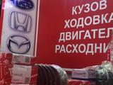 Вкладыш шатуной, коренной на Lexus 570 за 40 000 тг. в Алматы
