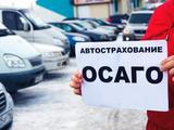 Филиал АО СК Номад Иншуранс в Усть-Каменогорск – фото 2