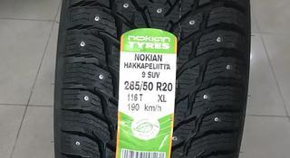 285/50 R 20 116 T NOKIAN HAKKAPELIITTA 9 SUV XL за 111 630 тг. в Алматы