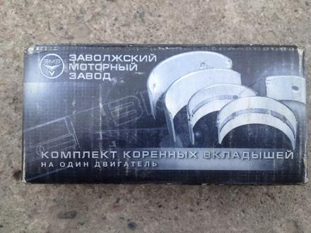 Вкладыши коренные, ремонтные 0.75 на ВАЗ 2101 за 1 000 тг. в Алматы