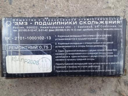 Вкладыши коренные, ремонтные 0.75 на ВАЗ 2101 за 1 000 тг. в Алматы – фото 2