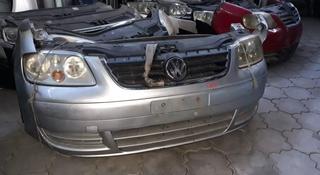 Передняя часть, перед, морду, бампер Volkswagen Touran оригинал за 180 000 тг. в Алматы