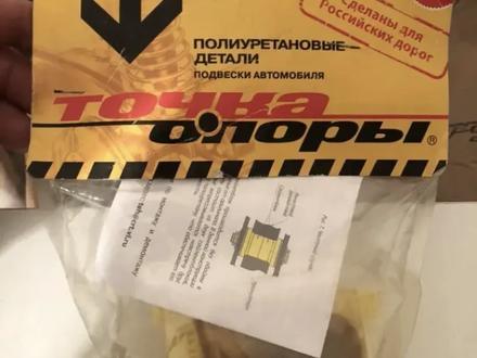 Втулка стабилизатора полиуриьановая за 3 000 тг. в Нур-Султан (Астана) – фото 3