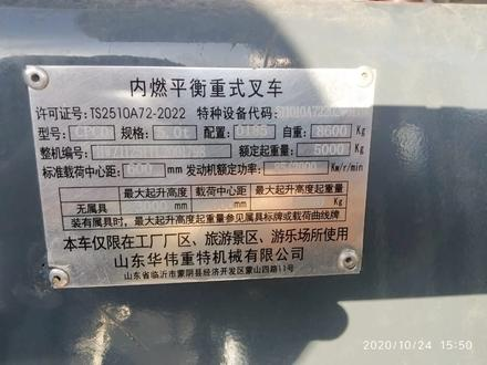 Dalian  CPC30 2020 года за 5 497 000 тг. в Нур-Султан (Астана) – фото 28