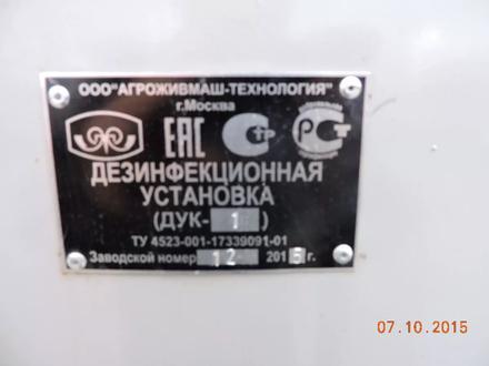 ГАЗ  Дезинфекционная установка Комарова ДУК на шасси ГАЗ ЗА Оплату И Лизинг 7лет 2019 года в Алматы – фото 12