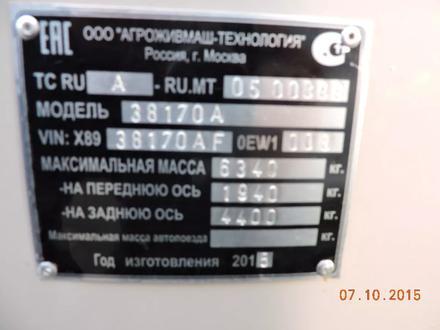 ГАЗ  Дезинфекционная установка Комарова ДУК на шасси ГАЗ ЗА Оплату И Лизинг 7лет 2019 года в Алматы – фото 31