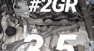 Двигатель 2gr 3.5Л привозной из Японии в Алматы