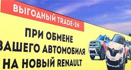 Renault Selection (Автомобили с пробегом) Кристалл Авто в Караганда – фото 3
