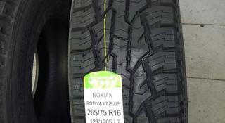 Nokian Rotiiva AT PLUS за 55 100 тг. в Алматы
