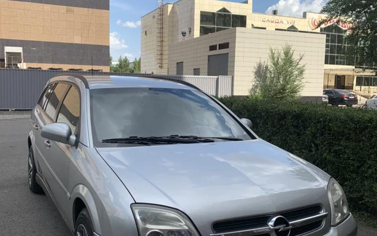 Opel Vectra 2005 года за 3 600 000 тг. в Экибастуз
