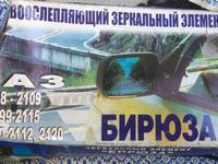 Зеркальный элемент ВАЗ 2110-12 за 2 500 тг. в Нур-Султан (Астана)