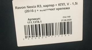 Защита картера Равон Р3 за 14 000 тг. в Алматы