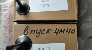 КЛАПАНЫ 4М40 за 2 500 тг. в Алматы