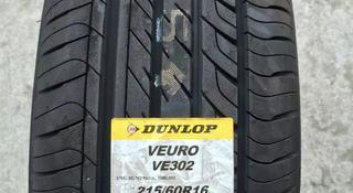 Новые шины Dunlop veuro 302 215/60r16 за 32 000 тг. в Алматы