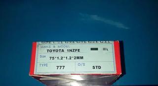 Toyota запчасти двигатель (поршневые кольца) 1nzfe за 8 000 тг. в Алматы