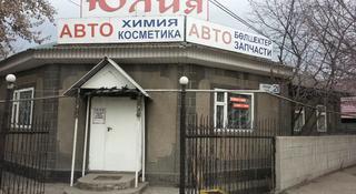 "Запчасти - ""Юлия"" в Алматы"